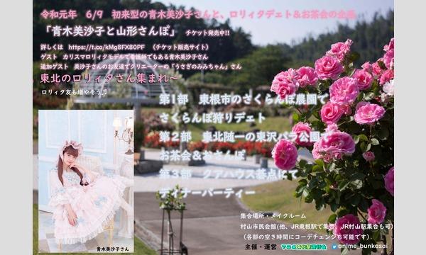 青木美沙子と山形さんぽ イベント画像1