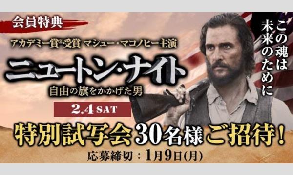 【試写会】映画「ニュートン・ナイト/自由の旗をかかげた男」に合計30名様ご招待!