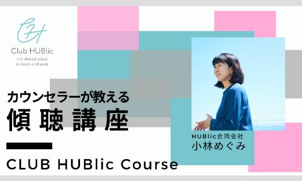 【CLUB HUBlic Course】カウンセラーが教える傾聴講座 イベント画像1