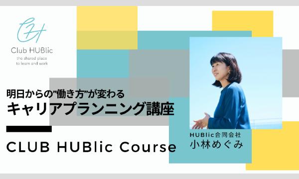 【CLUB HUBlic Course】キャリアプランニング講座 イベント画像1
