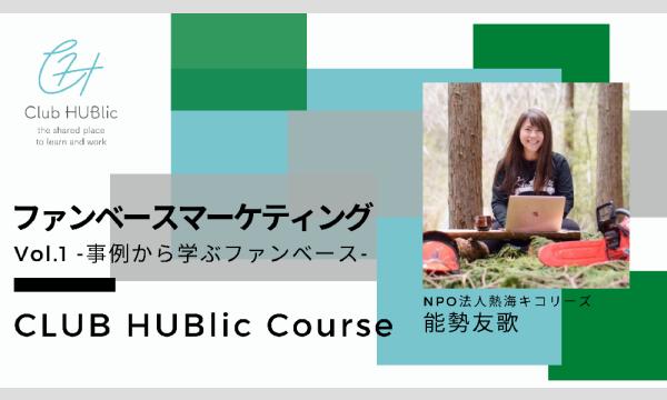 【CLUB HUBlic Course】ファンベースマーケティング Vol.01 - 事例から学ぶファンべース- イベント画像1