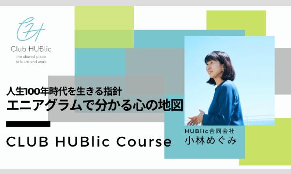 【CLUB HUBlic Course】性格タイプ論:エニアグラムで分かる心の地図 イベント画像1
