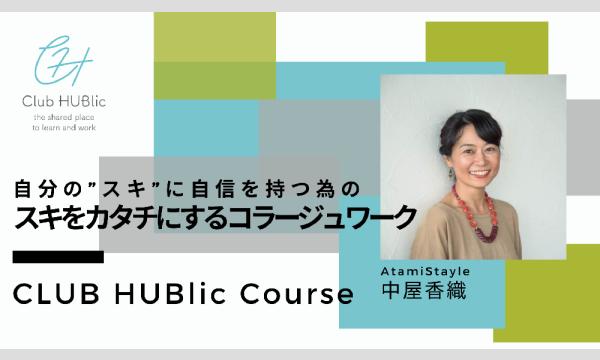 【CLUB HUBlic Course】スキをカタチにするコラージュワーク イベント画像1