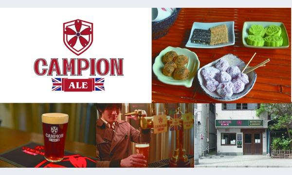浅草製ビールと老舗の和菓子を合わせる「アフタヌーンエール」 イベント画像1