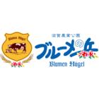 株式会社ワールドインテック(滋賀農業公園ブルーメの丘)のイベント