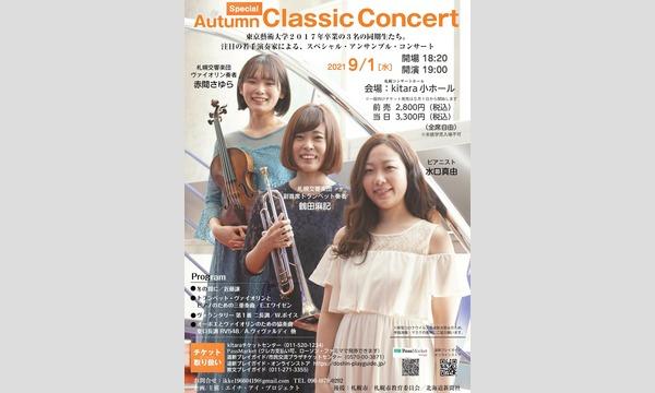 Autumn Classic Concert(オータム・クラシック・コンサート) イベント画像1
