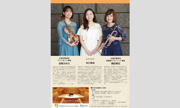 Autumn Classic Concert(オータム・クラシック・コンサート) イベント画像2
