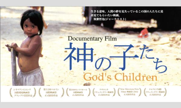 Cinema5× ACC21 #2 | 映画『神の子たち』上映会+トークショー+フィリピン料理 イベント画像1