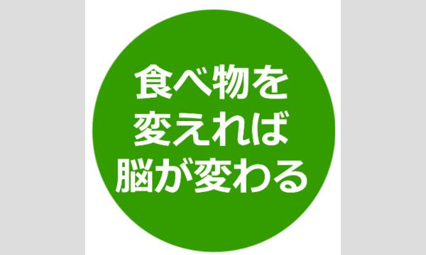 生田哲先生特別講演「食べ物を変えれば脳が変わる」 イベント画像1