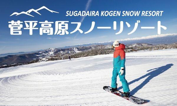 菅平高原スノーリゾート 早割リフト1日券 1,100円OFF イベント画像1