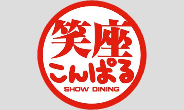 ☆笑座こんぱる☆平日限定クーポンショーチャージ込み2時間飲み放題¥3000-  イベント画像1