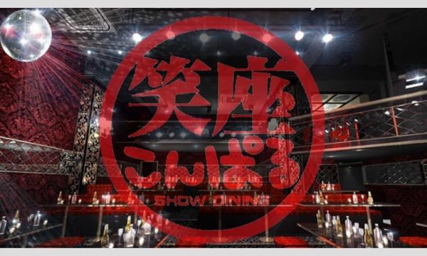 ☆笑座こんぱる☆平日限定クーポンショーチャージ込み2時間飲み放題¥3000-  イベント画像2