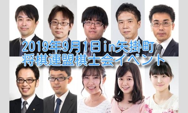 棋士会西日本豪雨チャリティーイベントin矢掛町イベント