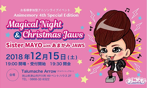 Animemory 4th Special EditionMagical Night & Christmas Jaws イベント画像1