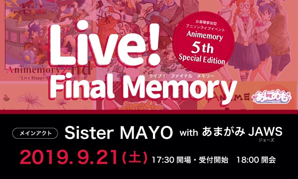 Animemory5thSpecial Edition「Live! Final Memory」 イベント画像1