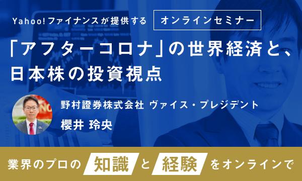 「アフターコロナ」の世界経済と、日本株の投資視点【Yahoo!ファイナンスセミナー】