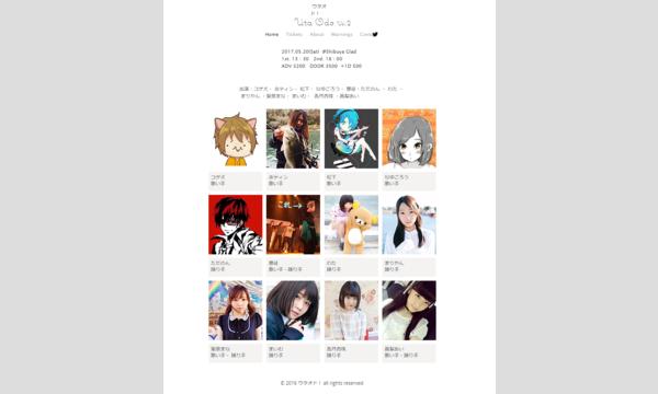 ウタオド! Vol.2 in東京イベント