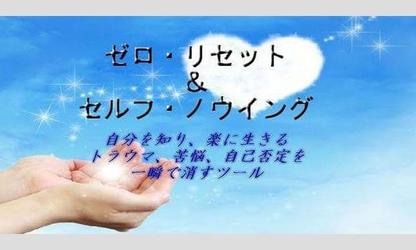 ゼロリセット&セルフノウイング修得セミナー 8/22 福岡 イベント画像1