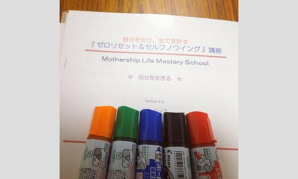ゼロリセット&セルフノウイング修得セミナー 8/22 福岡 イベント画像2