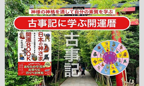 古事記の神様に学ぶ開運暦 in 福岡 イベント画像1
