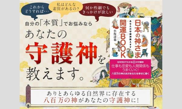 古事記の神様に学ぶ開運暦 in 福岡 イベント画像2