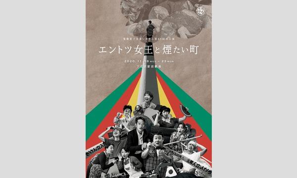 ミチイ ヨシキの電動夏子安置システム第43回公演『エントツ女王と煙たい町』イベント