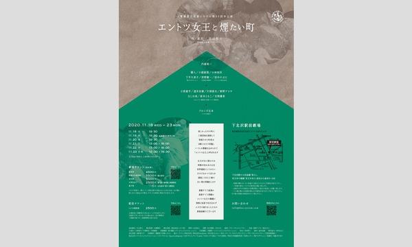電動夏子安置システム第43回公演『エントツ女王と煙たい町』 イベント画像2