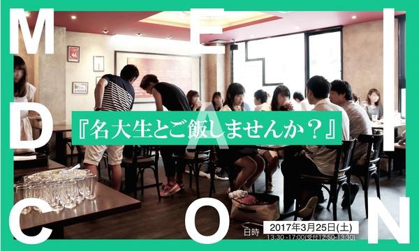 第五回名大コン〜卒業コン〜
