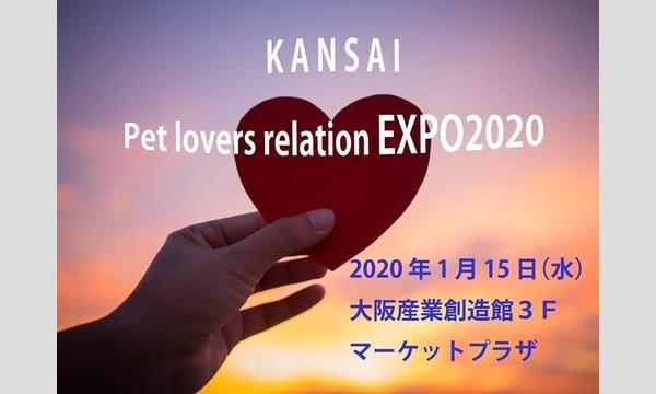 KANSAI Pet lovers relation EXPO 2020 イベント画像1