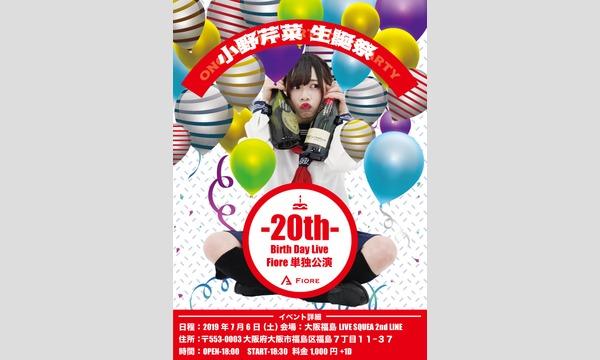 小野芹菜生誕公演 イベント画像1