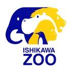 いしかわ動物園のイベント