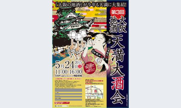 大阪地酒天満大酒会2015 イベント画像1