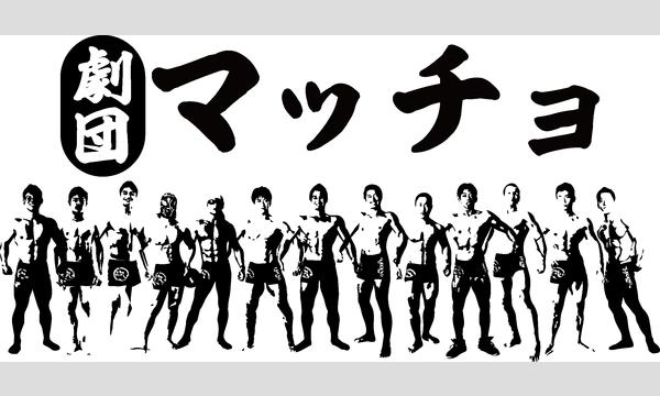 8/14 劇団マッチョ~14セット目~【一般申込】