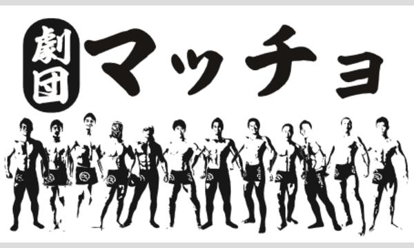 4/17 劇団マッチョ~8セット目~