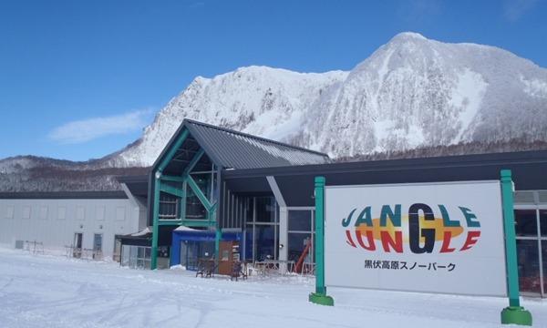 黒伏高原スノーパーク ジャングル・ジャングル 早割1日券販売 イベント画像1