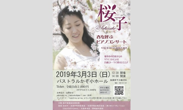 加須市合併10周年プレイベント「春を呼ぶ・ピアノコンサート」〜SAKURAKO CLASSICS2019〜 イベント画像1