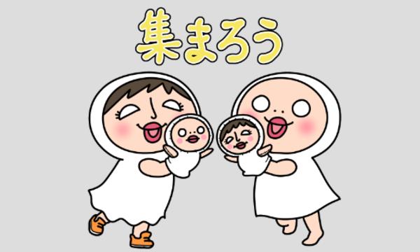 しろめちゃん交流会 in 京都 イベント画像1