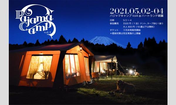 PAJAMA CAMP vol4 ハートランド朝霧 イベント画像1