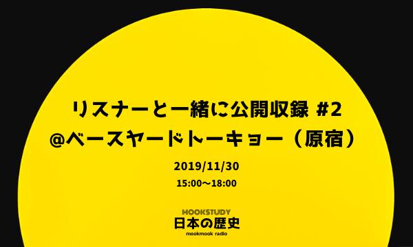 """""""MOOK STUDY""""日本の歴史 リスナーと一緒に公開収録 #2 @ベースヤードトーキョー イベント画像1"""