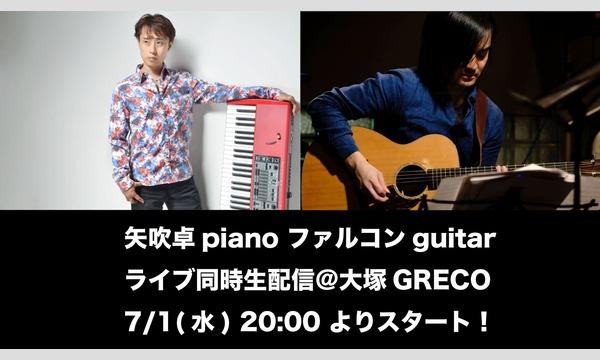 矢吹卓piano ファルコンguitar DUO ライブ同時生配信@大塚GRECO イベント画像1