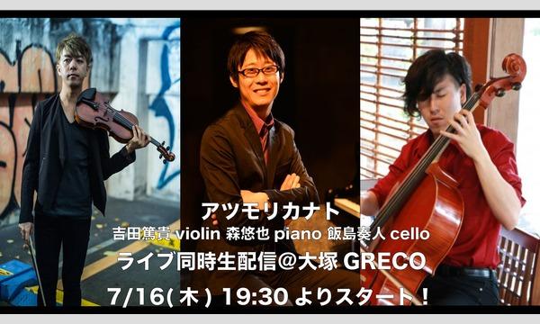 GRECOのアツモリカナト ライブ同時生配信@大塚GRECOイベント