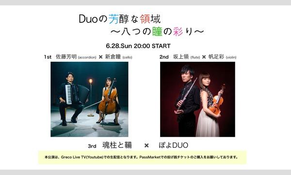 Duoの芳醇な領域 〜八つの瞳の彩り〜 無観客生配信ライブ@大塚GRECO イベント画像1