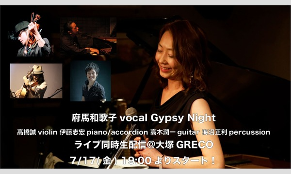 GRECOの府馬和歌子vocal Gypsy Night ライブ同時生配信@大塚GRECOイベント