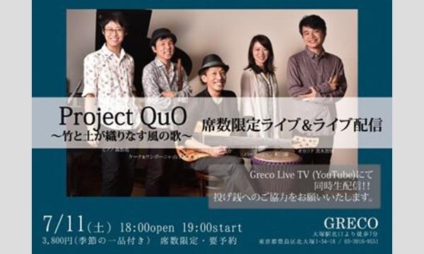 GRECOのProject Quo ライブ同時生配信@大塚GRECOイベント