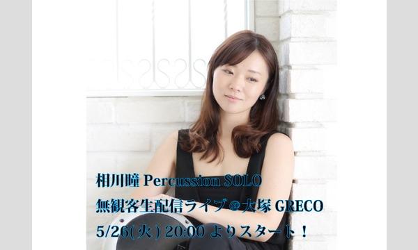 相川瞳 percussion SOLO 無観客生配信ライブ@大塚GRECO イベント画像1