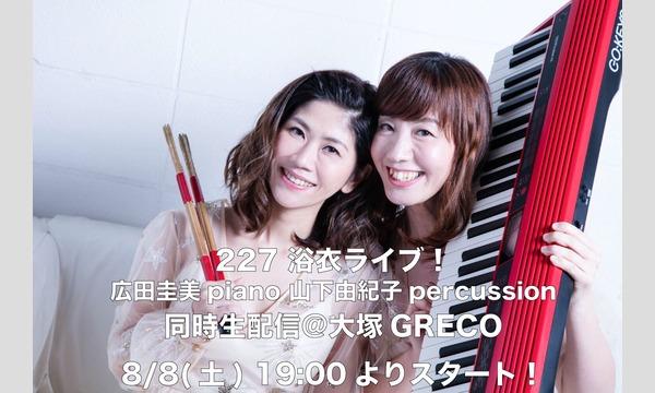 GRECOの227 浴衣ライブ! 同時生配信@大塚GRECOイベント