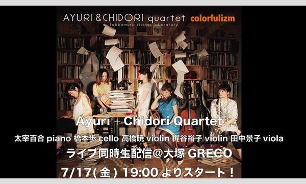 GRECOのAyuri + Chidori Quartet ライブ同時生配信@大塚GRECOイベント