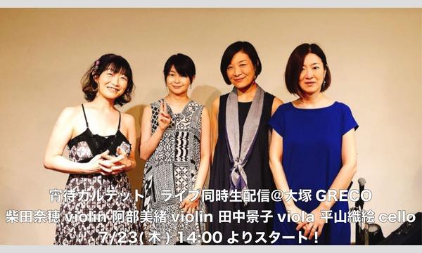 GRECOの宵待カルテット ライブ同時生配信@大塚GRECOイベント
