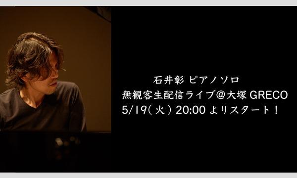 石井彰 ピアノソロ 無観客生配信ライブ@大塚GRECO イベント画像1