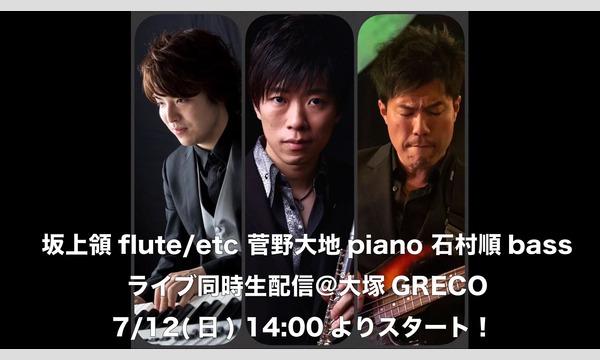 坂上領flute/etc 菅野大地piano 石村順bassライブ同時生配信@大塚GRECO イベント画像1